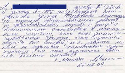 Отзыв 27.08.2009