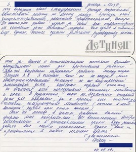 Отзыв 04.09.2009