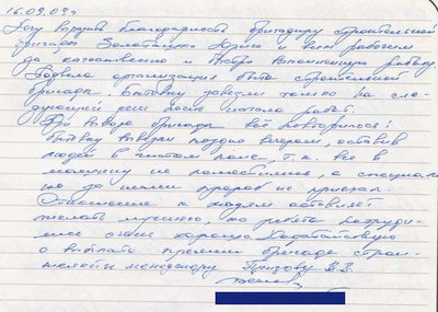 Отзыв 16.09.2009