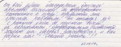 Отзыв 23.09.2009