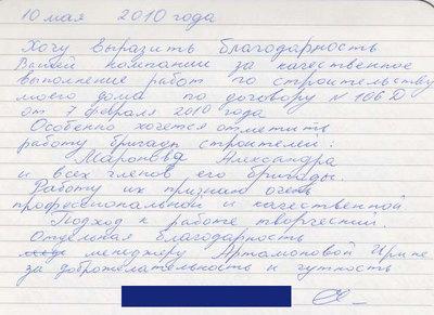 Отзыв 10.05.2010