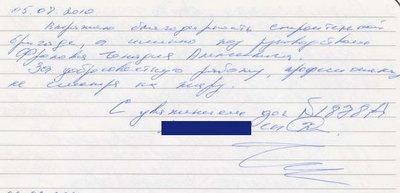 Отзыв 05.08.2010