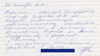 Отзыв 26.09.2010