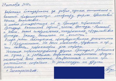 Отзыв 29.10.2010