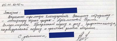 Отзыв 05.11.2010