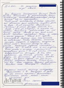 Отзыв 29.11.2010