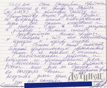 Отзыв 03.01.2011