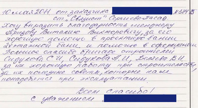 Отзыв 10.05.2011