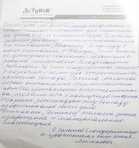 Семья Митяевых. Отзыв по договору 5Д