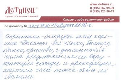 Отзыв 13.08.2012