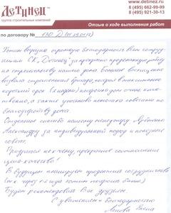 Отзыв 14.03.2013
