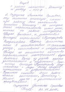 Отзыв по договору № 1155-Д